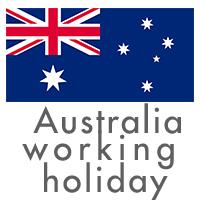 オーストラリア ワーキングホリデー大幅変更 年齢条件が35歳以下に 1 ワーキングホリデー ニュース 最新情報