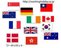 ワーキングホリデーセミナー&交流会2012開催へ 1 ワーキングホリデー ニュース 最新情報