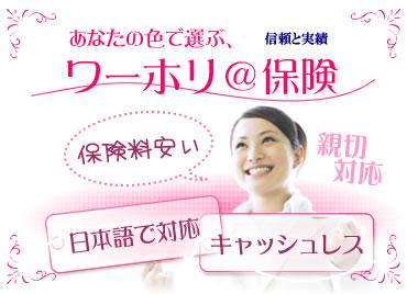 女性に人気のワーホリ@保険 資料請求は無料です。
