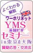 イギリスYMS セミナー